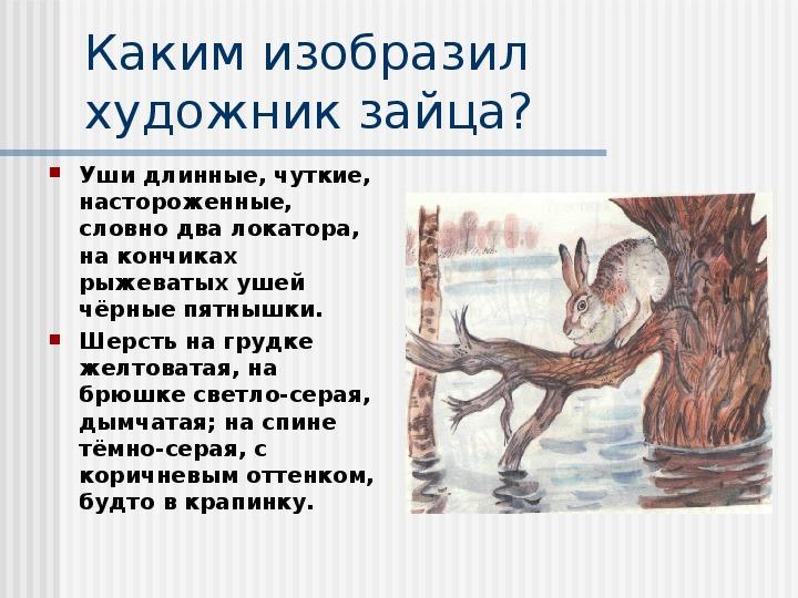 """Урок  по русскому языку на тему: сочинение по картине А.Н.Комарова """"Наводнение"""""""