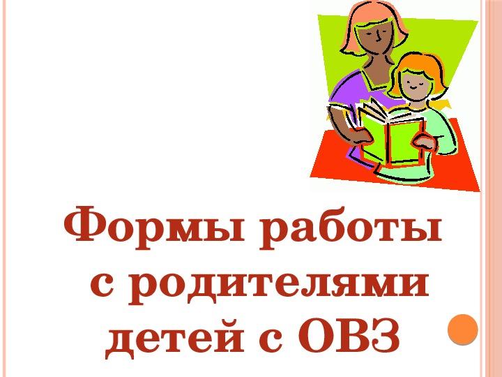 девушка модель организации работы с детьми с овз