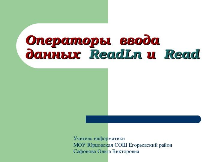 Операторы  ввода  данных  ReadLn и  Read.