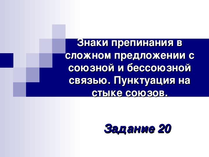 Презентация по русскому языку. Подготовка к ЕГЭ. Задание 20.