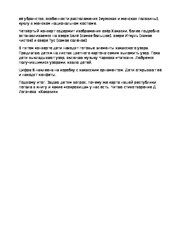 """Конспект НОД в подготовительной группе """"Сказочными тропами по родным местам"""""""