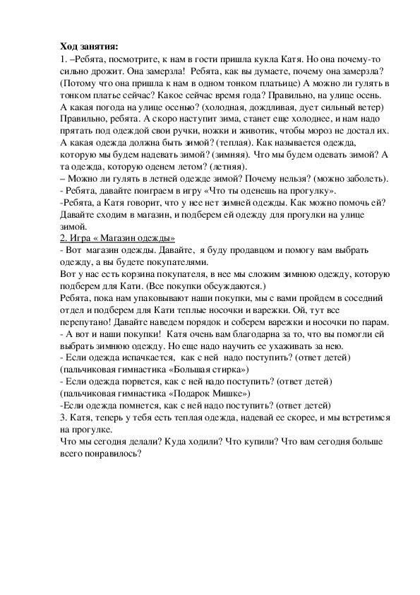 """ОД по ознакомлению с окружающим миром по теме """"Одежда"""""""