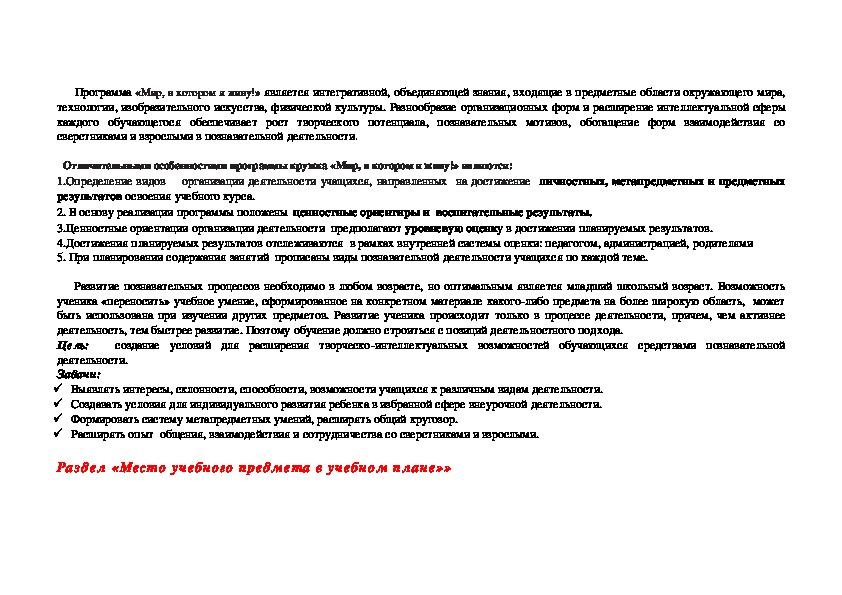 """Рабочая программа по внеурочной деятельности """"Занимательная информатика"""" 3 класс"""