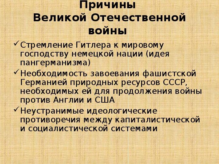 Презентация по истории (8 класс)