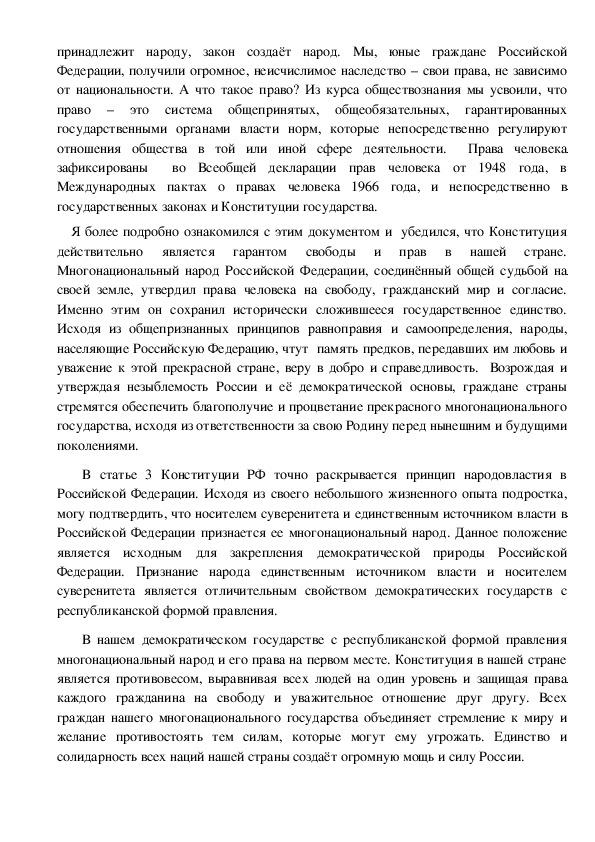 """Эссе учащегося 10 класса """"Кто защитит мои права"""""""
