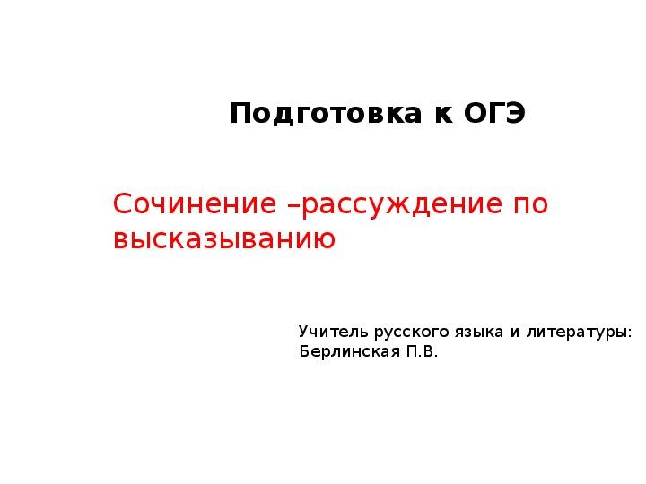 """Презентация """"Сочинение-рассуждение по высказыванию"""" (Подготовка к ОГЭ)"""