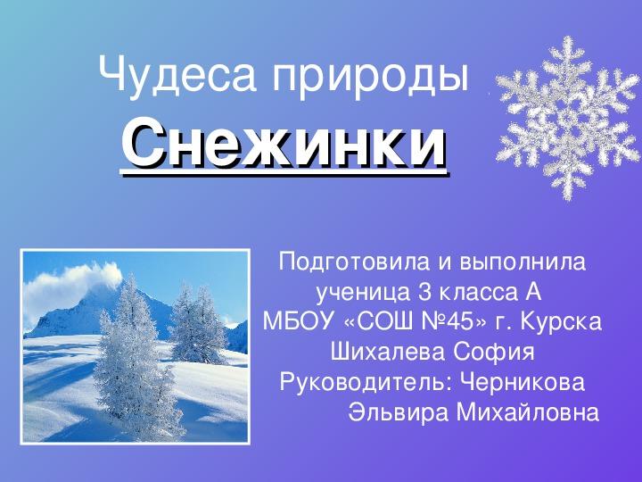 """Презентация по окружающему миру """"Снежинка"""""""