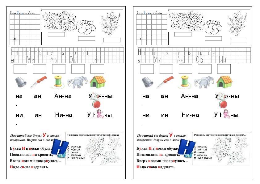 "Презентация по Обучению грамоте на тему ""Знакомство  с буквой Н"" (1 класс, чтение)"