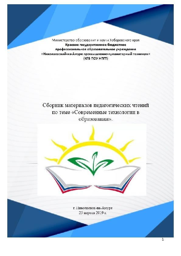 Сборник по итогам педагогических чтений