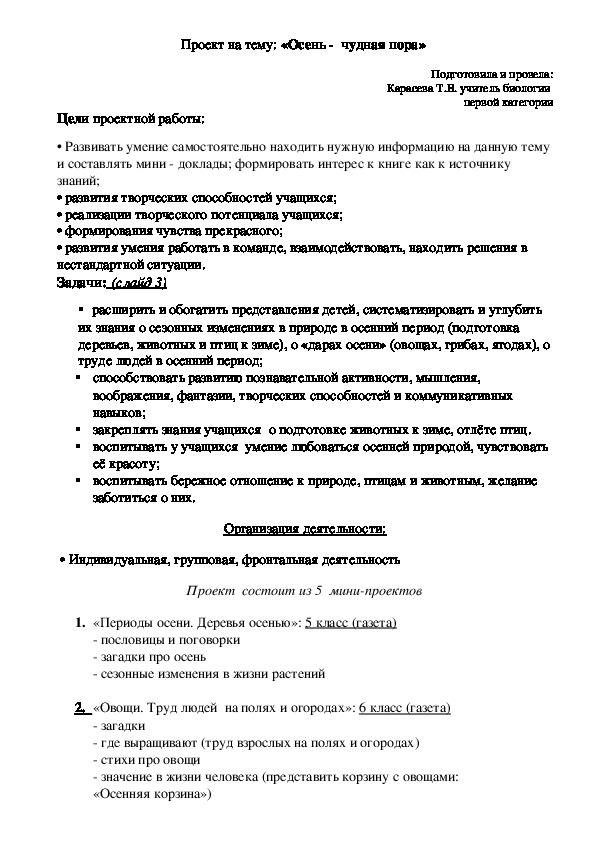 """Мини проект по биологии на тему : """"Осень - чудная пора""""(коррекционная школа)"""