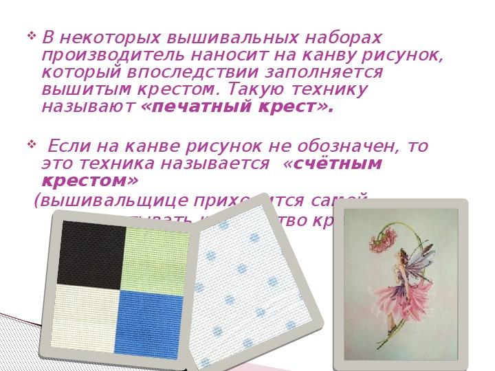 """Презентация """"Вышивка крестом. Методы и виды вышивки крестом"""""""