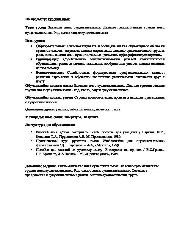 """Разработка урока по Русскому языку на тему: """"Значение имен существительных"""""""