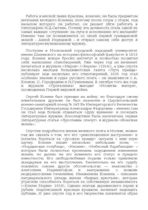 Творчество Сергея Есенина