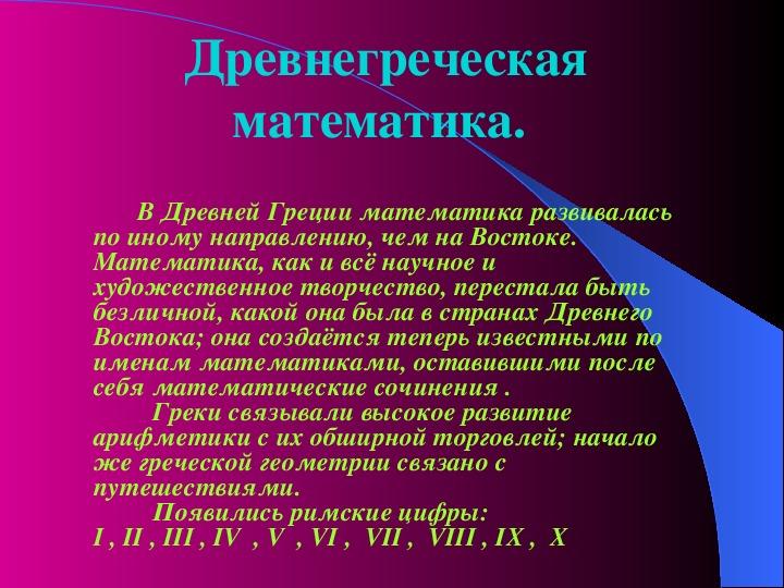 """Презентация """"Математика в Древней Греции"""""""