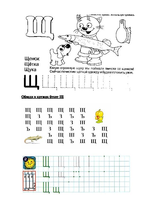 """Презентация для занятия подготовки к школе """"Знакомство с буквой Щ"""""""