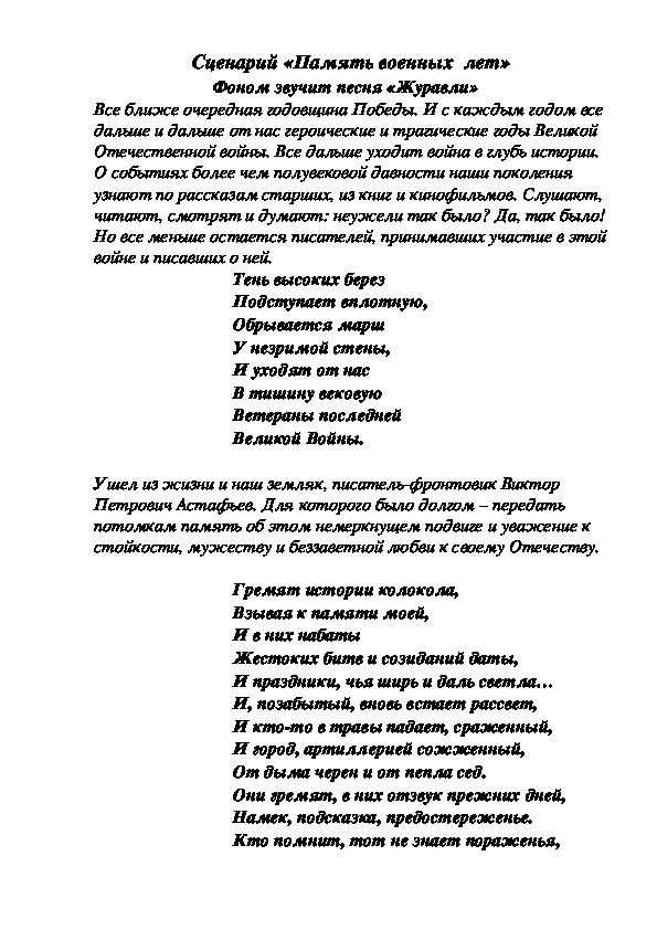 Сценарий «Память военных  лет»(1-11 классы)