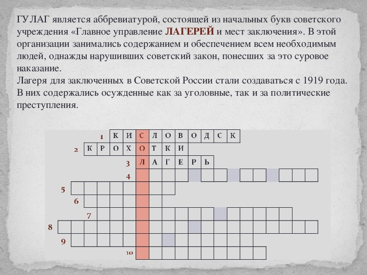 Презентация на тему: кроссворд «Жизнь и творчество  Александра Исаевича Солженицына»