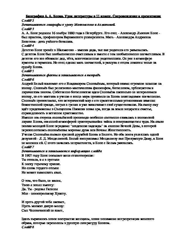 "Конспект урока ""Биография А.А. Блока"" 11 класс"