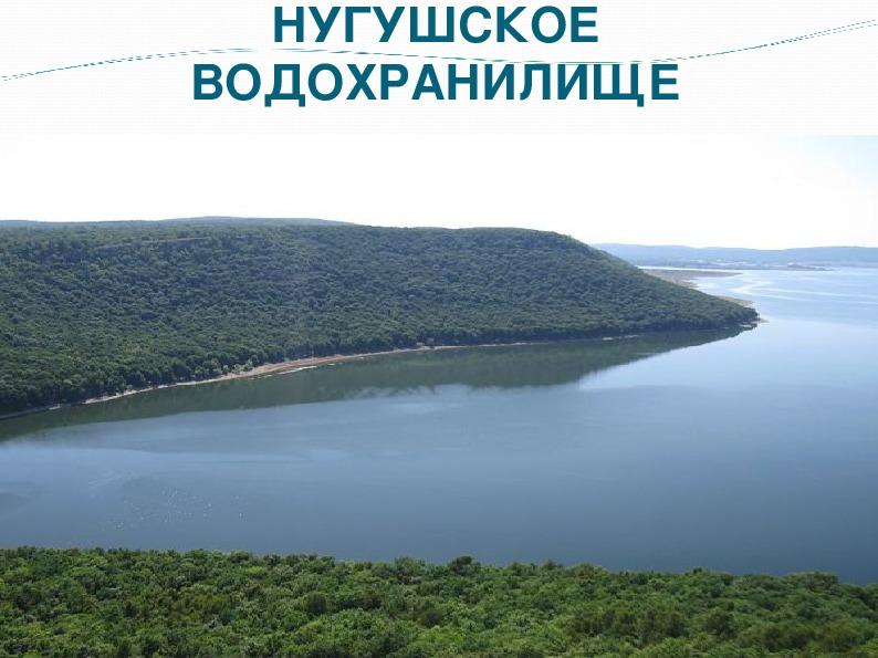 обвес лодок нугушское водохранилище фото карта что стоит сделать