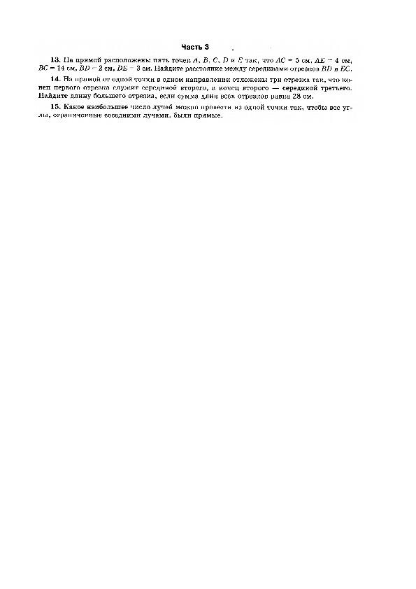 """Тест №1 по теме  """" Начальные геометрические сведения"""""""