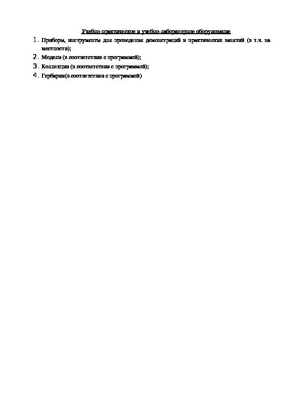 Рабочая программа по географии 6-9 класс
