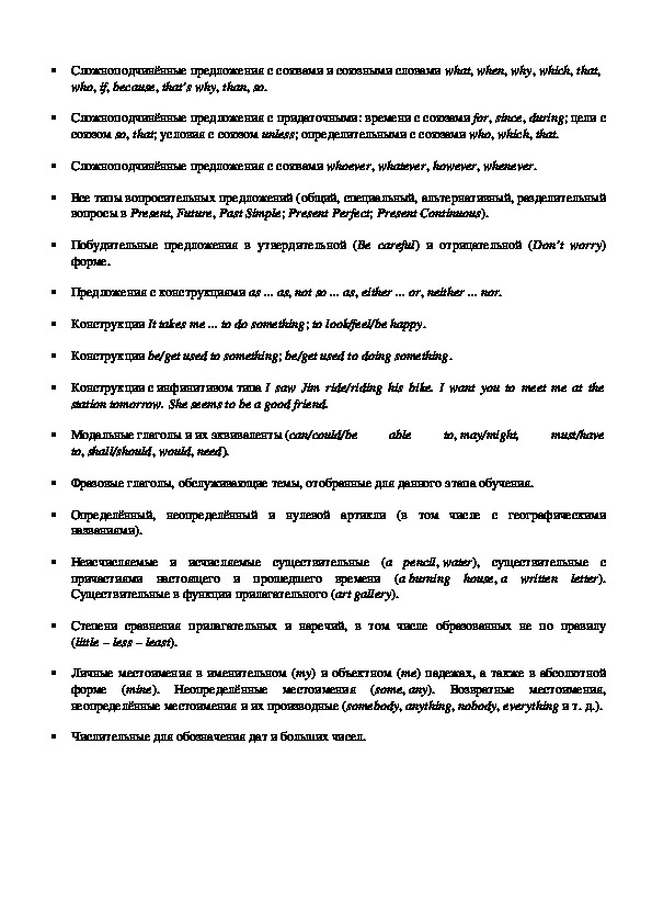 Рабочая программа по английскому языку (5 класс)