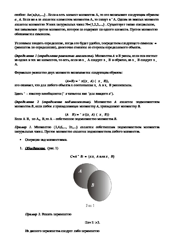 Дополнительная образовательная программа Решение олимпиадных задач по математике