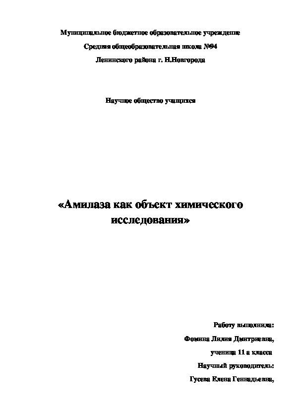 Амилаза как объект химического исследования