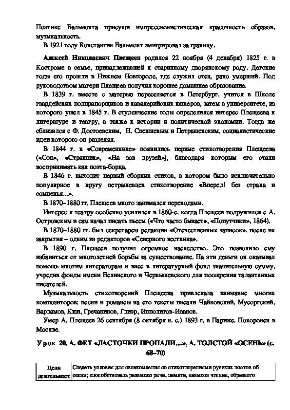 """Технологическая карта урока """"Ф.Тютчев Есть в осени первоначальной"""""""