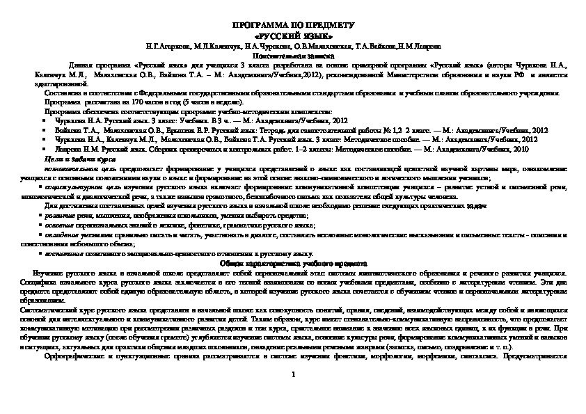 Рабочая программа по русскому языку. 3 класс