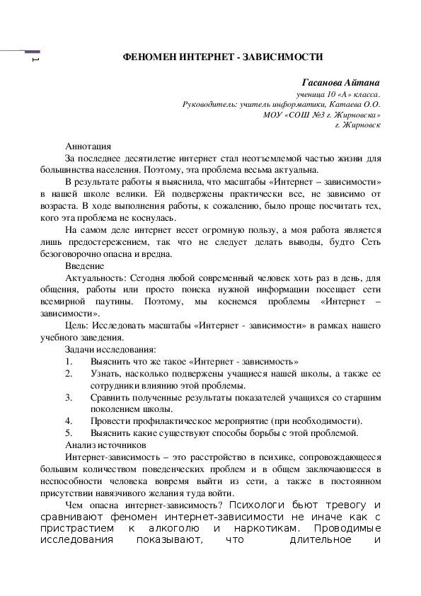 """Статья по информатике на тему """"Феномен интернет - зависимости"""" (информатика)"""