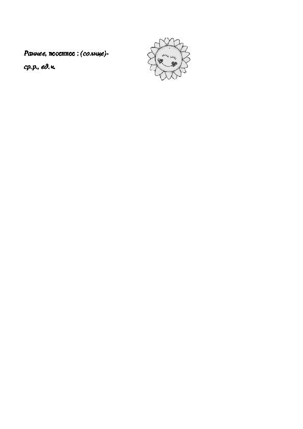 """Урок русского языка во 2-м классе на тему """"Части речи»"""
