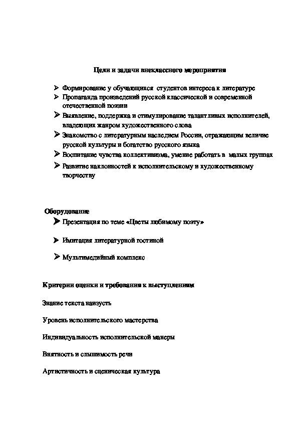 """Сценарий конкурса чтецов """"Цветы любимому поэту"""""""