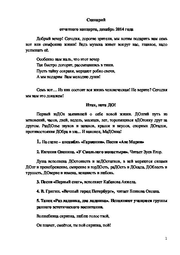 Сценарии отчетных концертов детской школы искусств.