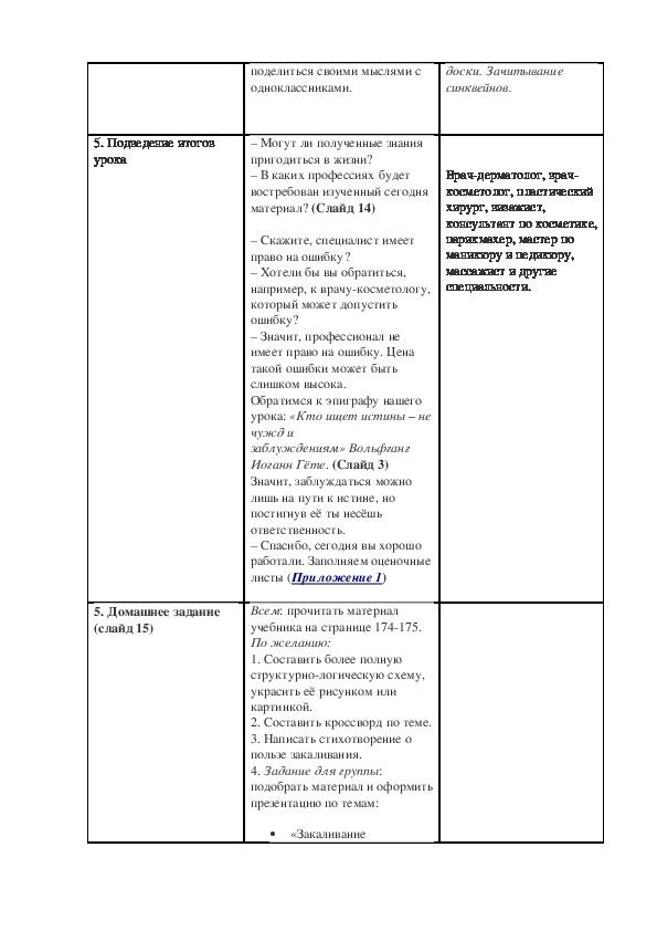 """Урок с использованием ТРКМ по теме """"Кожа"""" (8 класс, биология)"""