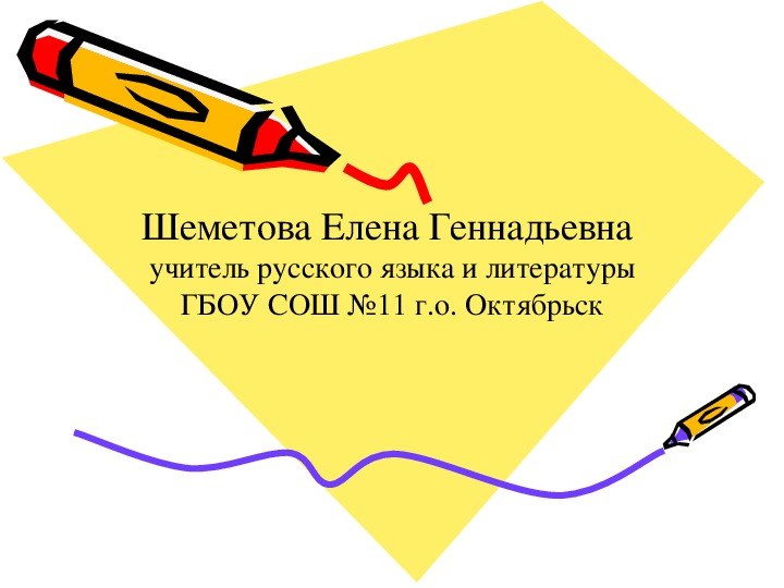 Конспект выступление на семинаре