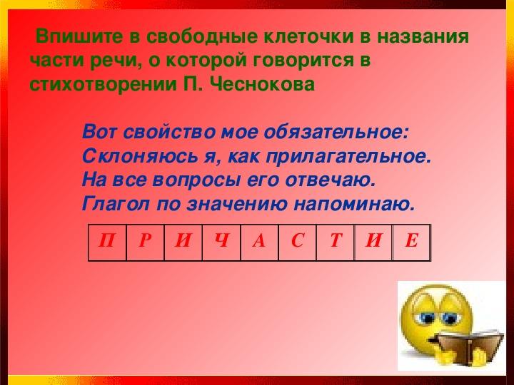 """Урок по русскому языку на тему """"Причастие.Повторение изученного"""""""