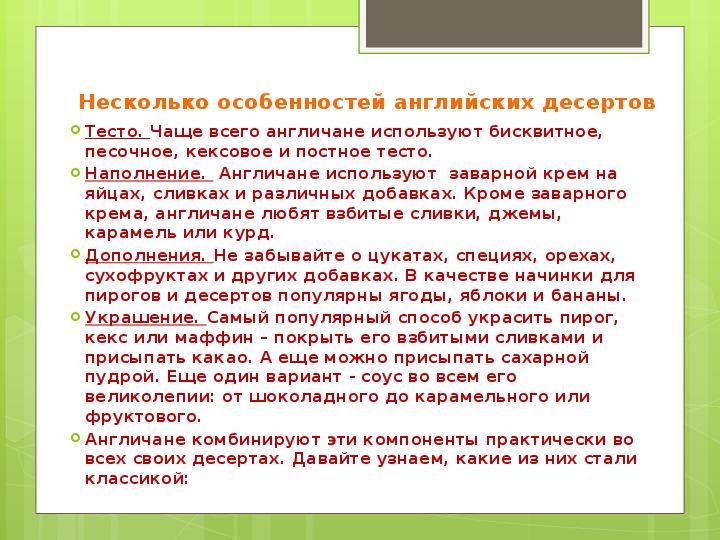 """Презентация по проекту на тему """"Английские и русские десерты"""" (5 класс, английский язык)"""