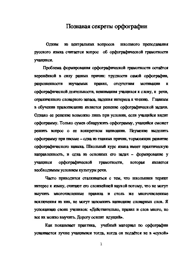 """Статья """"Познавая секреты орфографии"""""""
