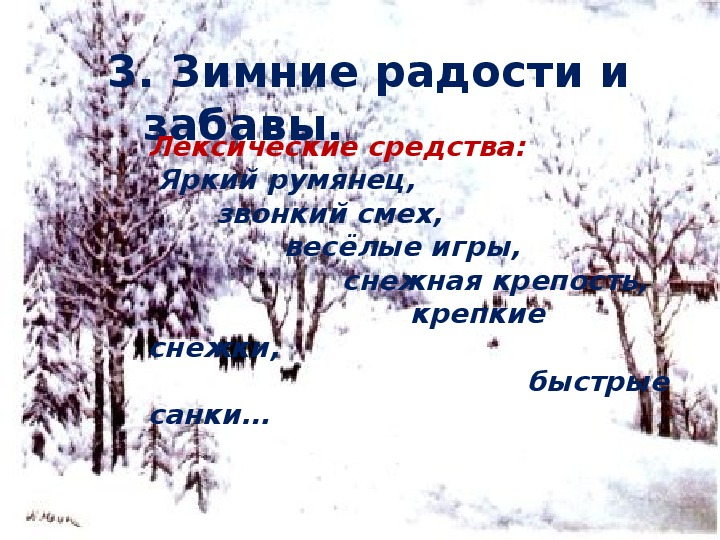 Урок развития речи в 5-ом классе. Подготовка к сочинению - этюду «Здравствуй, зимушка - зима»