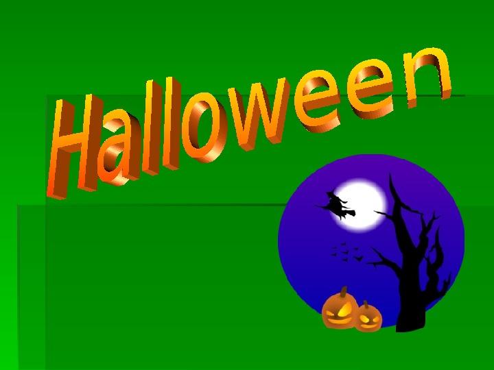 "Презентация по английскому языку "" Happy Halloween"" 6 класс"