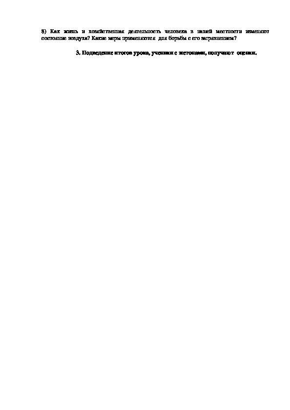 """Методическая разработка по географии (6 класс) по теме:  Урок обобщения знаний по теме """"Атмосфера"""" 6 класс"""