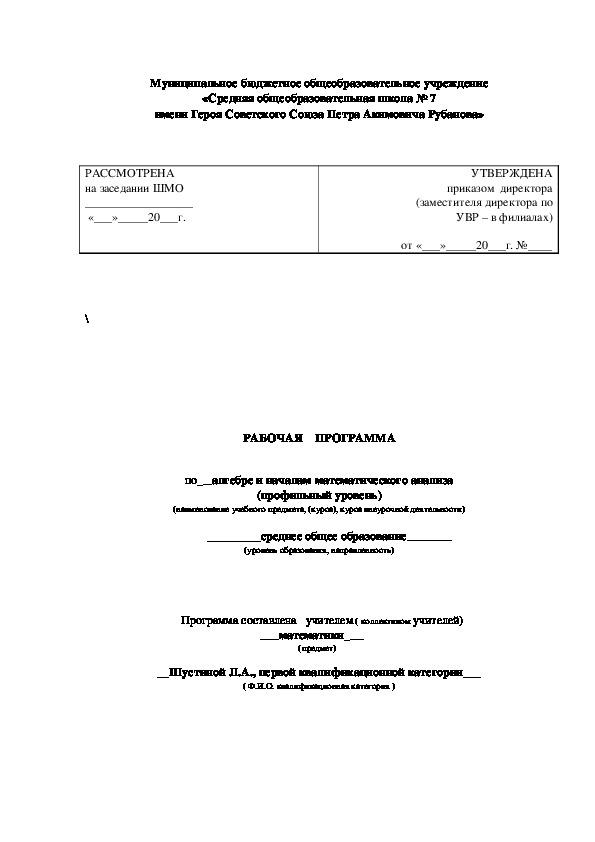 """Рабочая программа """"Алгебра и начала математического анализа"""" 10-11 (профильный уровень)"""