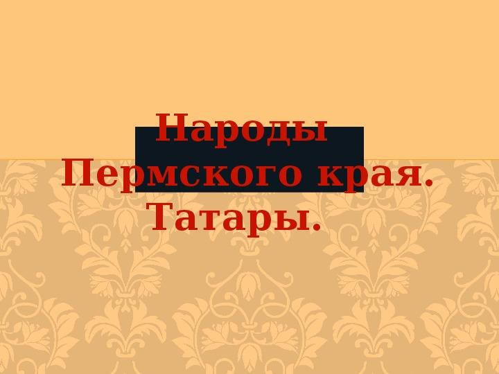 """Презентация """"Народы Пермского края. Татары"""""""