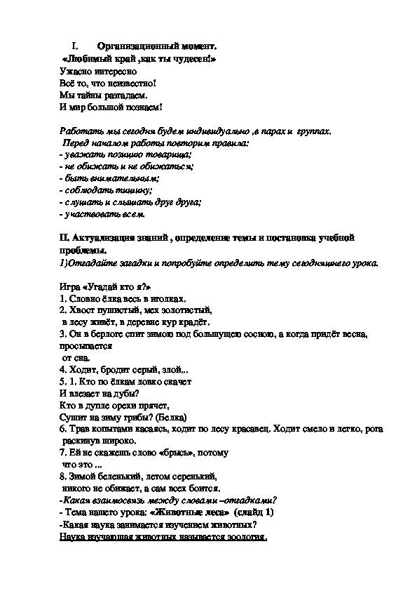 """Урок окружающего мира на тему """"Животные леса"""" 2 класс ХХIвек"""