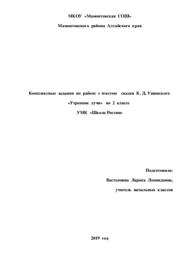 """Комплексные  задания  по  работе  с  текстом сказки К. Д. Ушинского  """"Утренние  лучи""""  во  2  классе"""