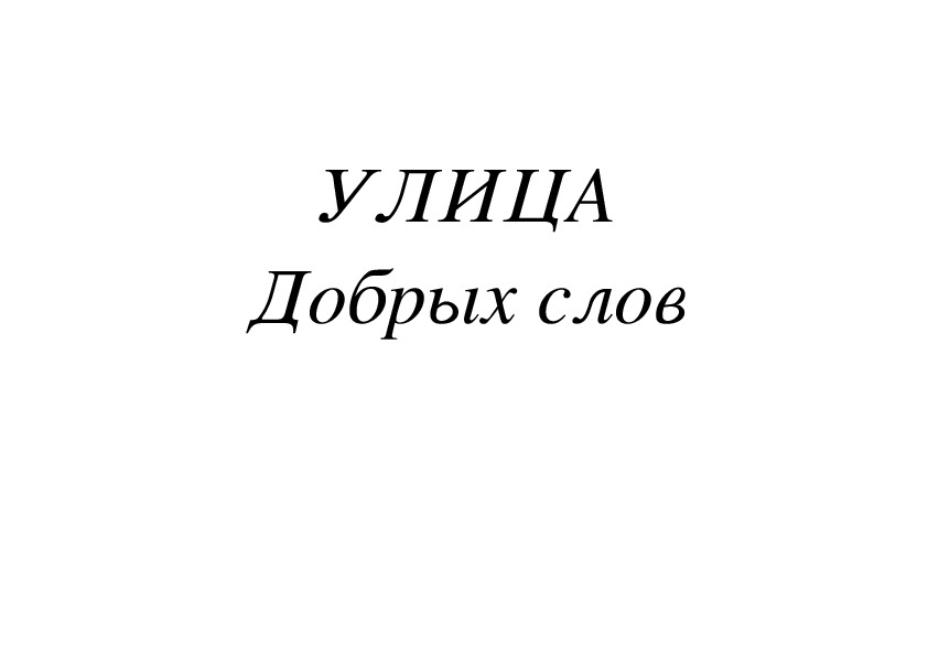 """Внеклассное мероприятие """"Дорога к доброте"""""""