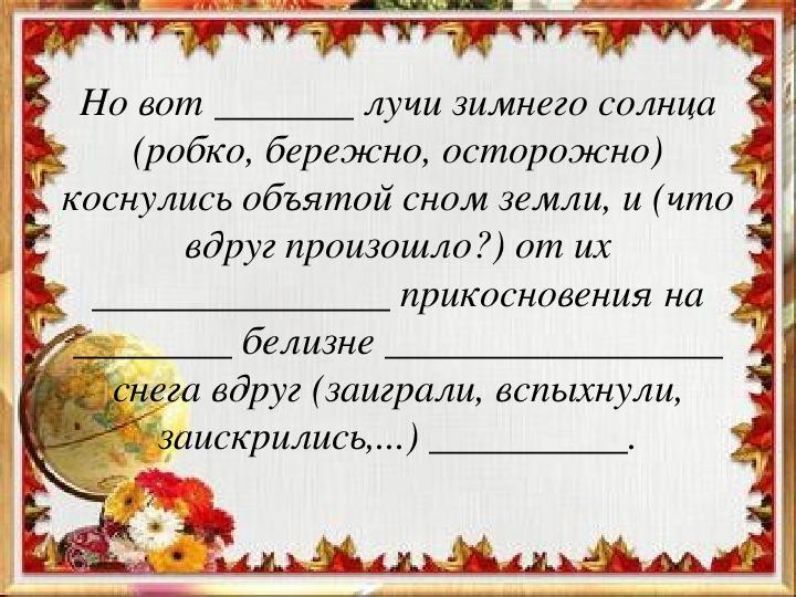 """Презентация по русскому языку (развитие речи) """"Сочинение - описание с использованием приема олицетворения""""."""