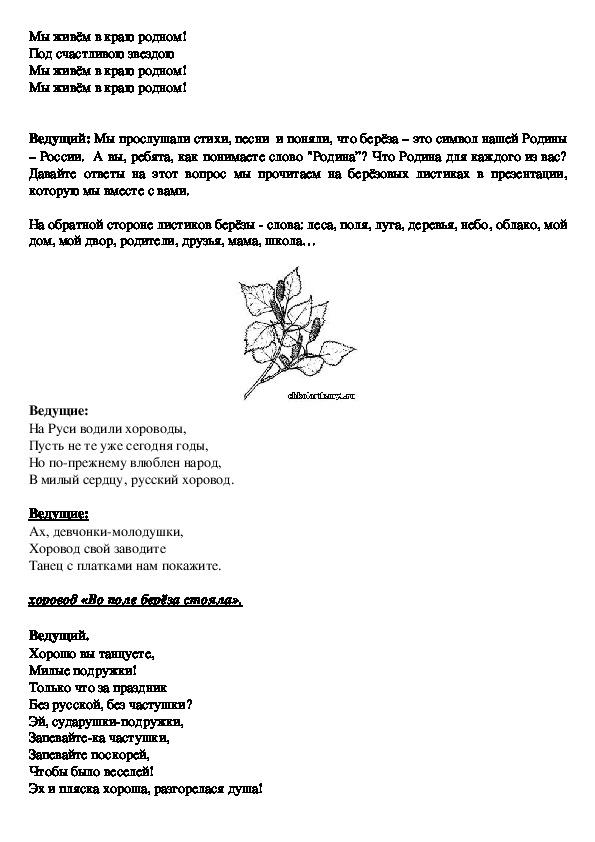 «РОССИЯ, МЫ ГОРДИМСЯ ТОБОЮ!» Внеклассное мероприятие по внеурочной деятельности в начальных классах