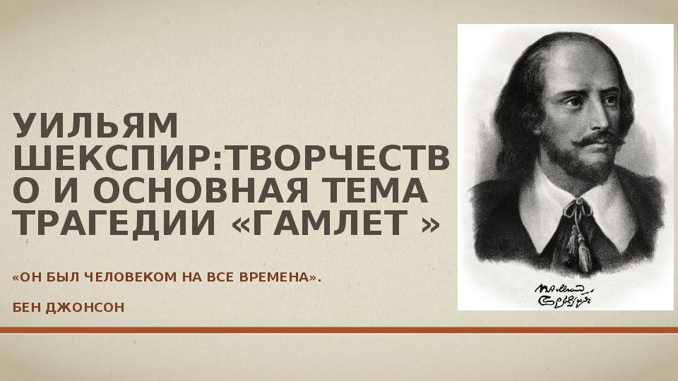 """Презентация по МХК на тему """" Уильям Шекспир """""""